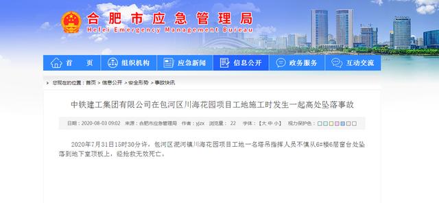 安徽合肥川海花园项目工地发生一起高处坠落事故 致1人死亡