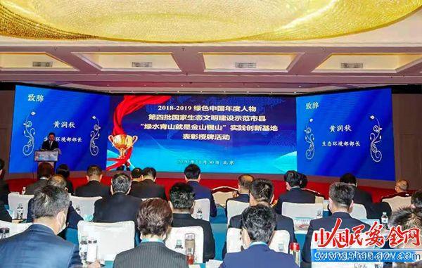 """河南省光山县被生态环境部授予""""绿水青山就是金山银山""""实践创新基地"""
