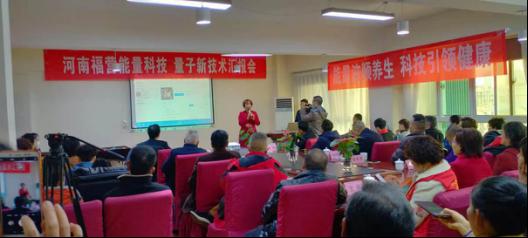 河南福营能量科技量子新技术汇报会