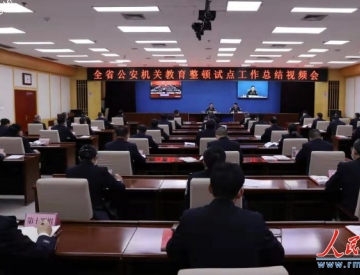 河南省公安厅召开全省公安机关教育整顿试点工作总结视频会
