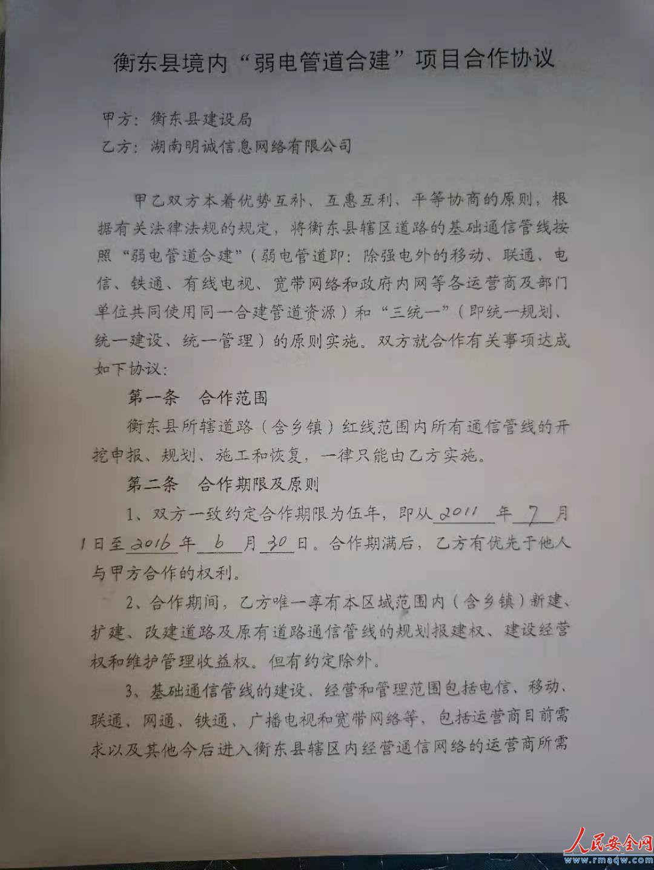 衡东县电信局长常艺缤强占我公司财产