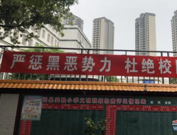 宁远县实验小学:拒绝校园欺凌,共建平安校园